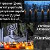 Альбом: 14 травня Україна вперше відзначає День пам'яті українців, які рятували євреїв під час Другої світової війни