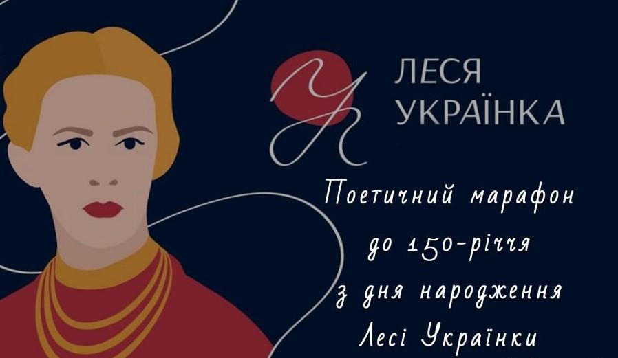 Альбом: Підсумки міжнародного літературного марафону «Моя Леся Українка»