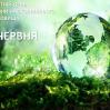 Альбом: 5 ЧЕРВНЯ – ВСЕСВІТНІЙ ДЕНЬ ОХОРОНИ НАВКОЛИШНЬОГО СЕРЕДОВИЩА