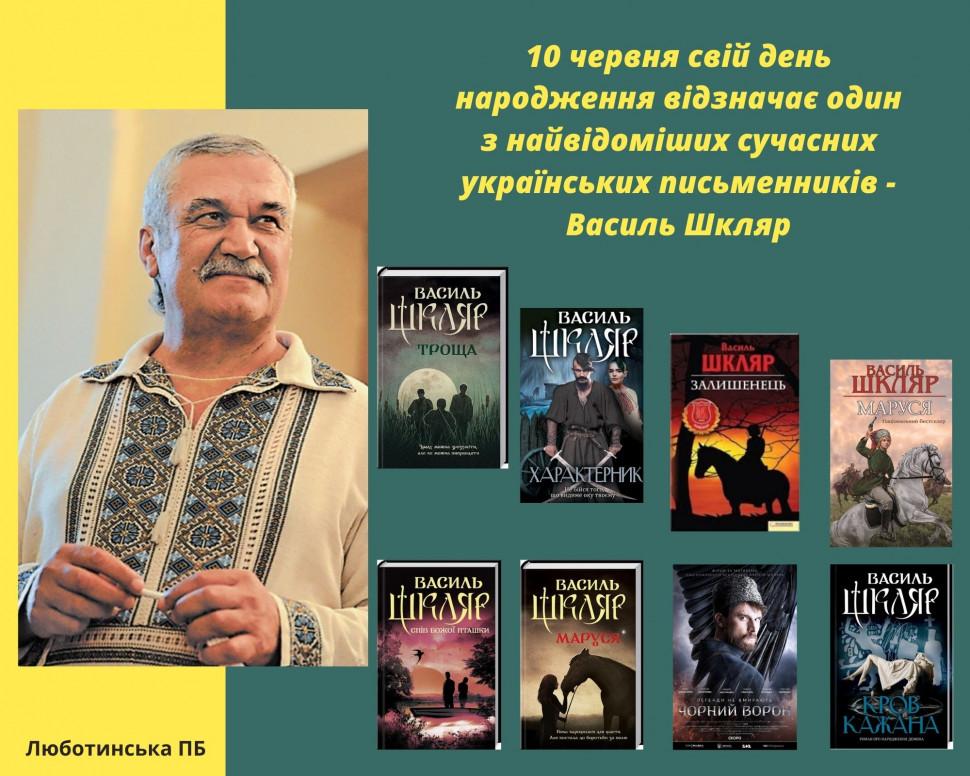Альбом: Василь Шкляр – найбільш читаний та «містичний» сучасний  письменник
