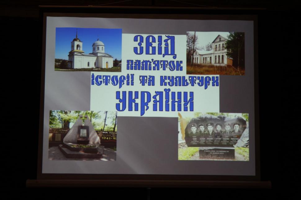 Альбом: 9 червня 2021 року відбулася презентація книги «Звід пам'яток історії та культури.