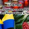 Альбом: 22 червня - День скорботи тавшануванняпам`яті жертв війни в Україні