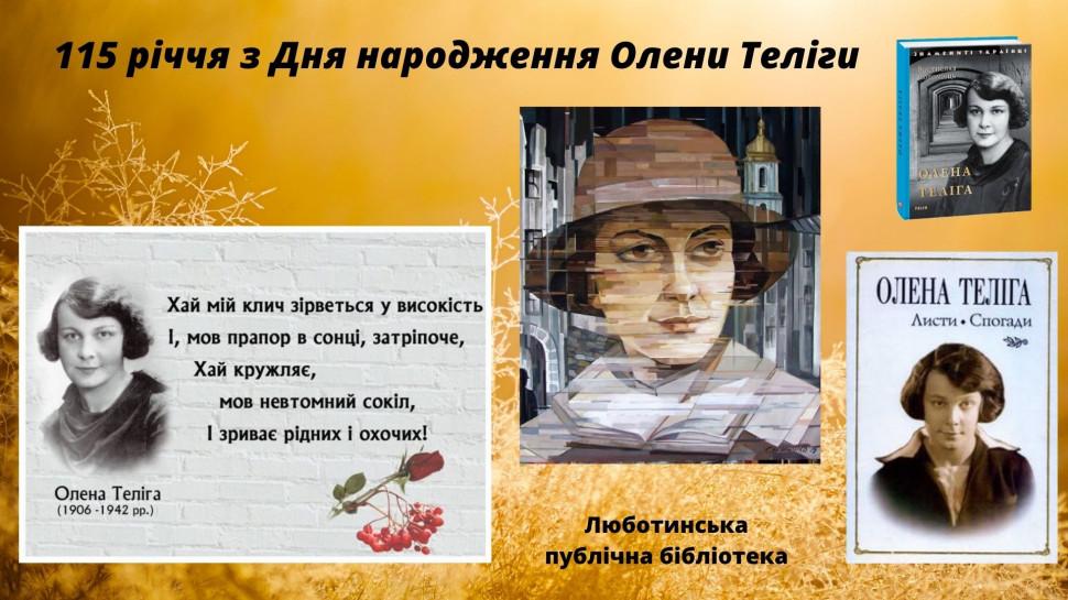 Альбом: 115 років з Дня народження Олени Теліги