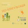 Альбом: Представниці організації Kharkiv Zero Waste проводуть чергову екоконсультацію у Люботині