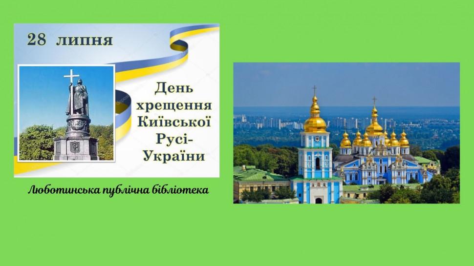 Альбом: День хрещення Київської Русі
