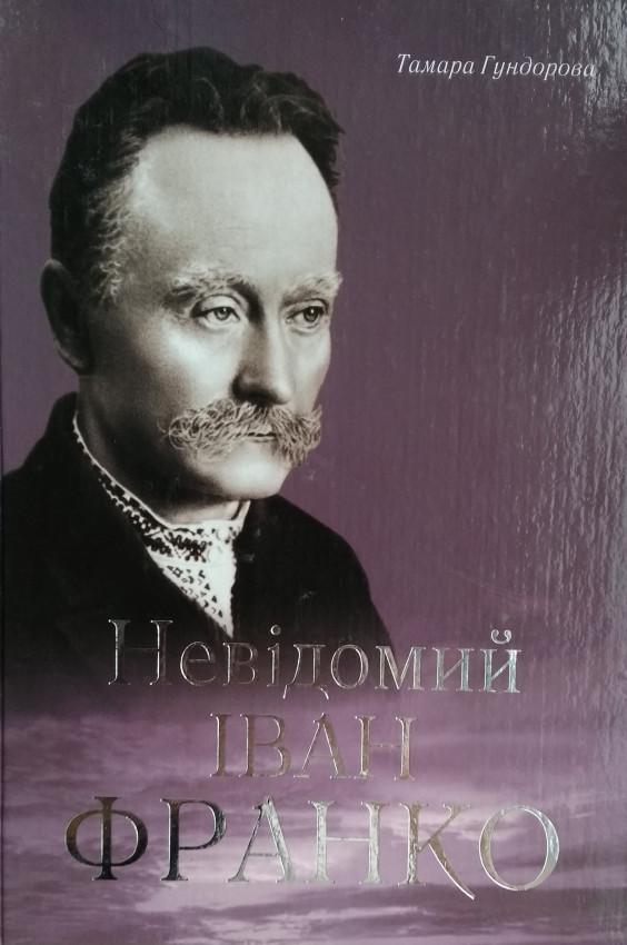 Альбом: До 165- річчя Івана Франка