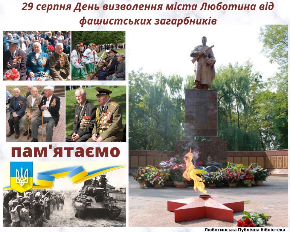 Альбом: До Дня Визволення міста Люботина від фашистських загарбників