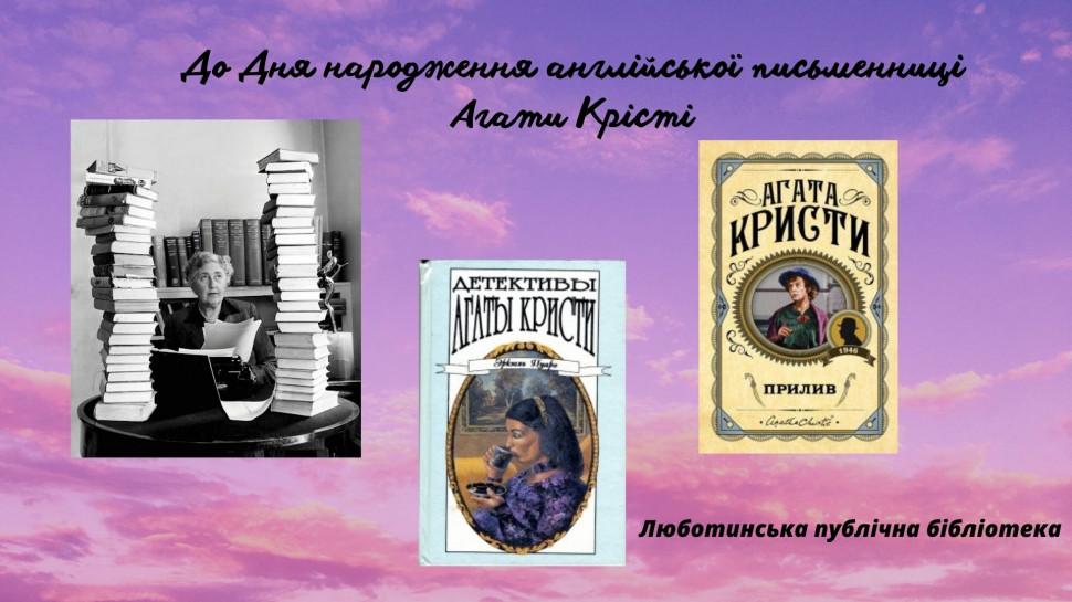 Альбом: «Агата Крісті-леді-детектив».