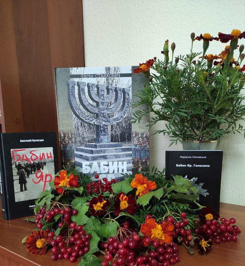 Альбом: До Дня пам'яті жертв Бабиного Яру