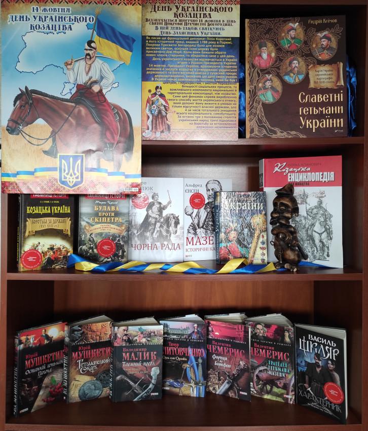 Альбом: 14 жовтня - День захисників і захисниць України та День Українського козацтва.