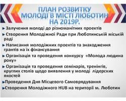 Молодь Харківщини – за незалежне врядування