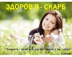 ЗДОРОВ'Я  —  БЕЗЦІННИЙ  ДАР