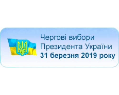 31 березня 2019 р. - вибори Президента України
