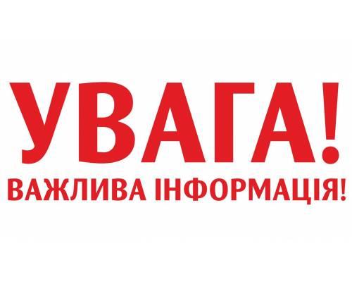 УВАГА!!!ЗАРАЗНИЙ ВУЗЛИКОВИЙ ДЕРМАТИТ!!!