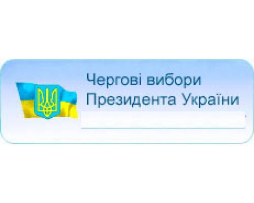 Вибори Президента України - 2019