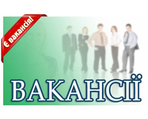 Інформація Люботинського міського центру зайнятості