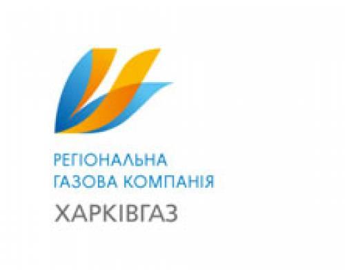 Інформація АТ «Харківгаз»