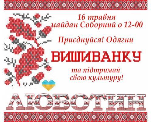 16 травня о 12-00 на майдані Соборному - Всеукраїнська акція до Дня вишиванки