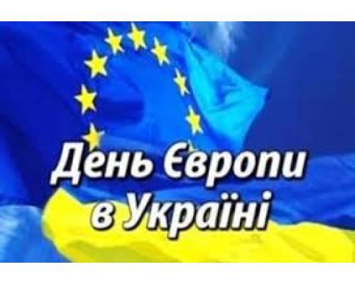 18 травня – День Європи в Україні