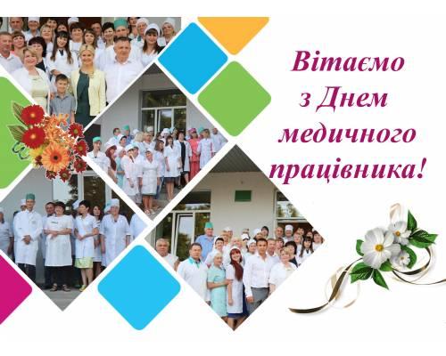 Привітання міського голови Л. Лазуренка до Дня медичного працівника