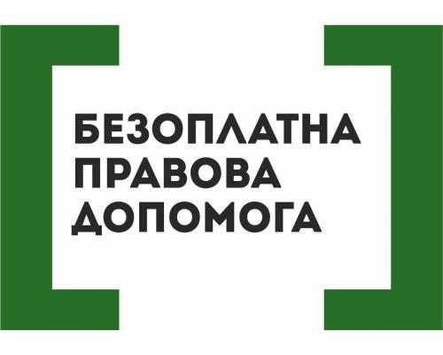 Інформує Люботиньске бюро правової допомоги