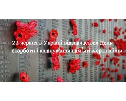 22 червня  -  День скорботи та вшанування пам\