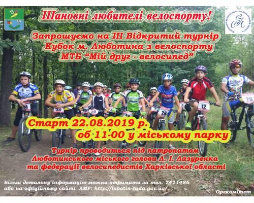 ШАНОВНІ ЛЮБИТЕЛІ ВЕЛОСПОРТУ!  Запрошуємо на ІІІ Відкритий турнір Кубок м. Люботин з велоспорту МТБ «Мій друг-велосипед»