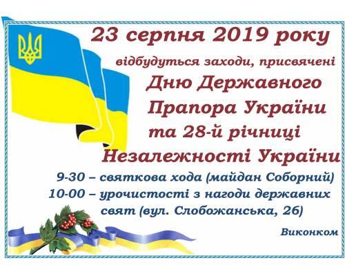 23 серпня 2019 року відбудуться заходи, присвячені Дню Державного Прапора України та 28-й річниці Незалежності України
