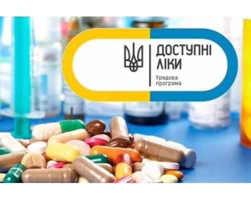 МОЗ розширило реєстр безоплатних ліків