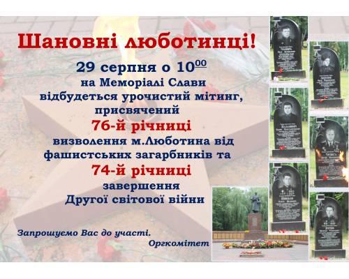 29 серпня о 10-00  на Меморіалі Слави