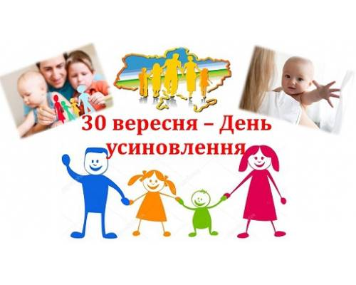 30 вересня День усиновлення