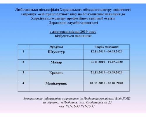 Інформація щодо посадки груп на навчання у листопаді місяці 2019 року