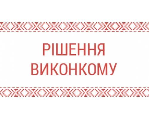 Рішення виконавчого комітету від 08 жовтня 2019  року  № 172