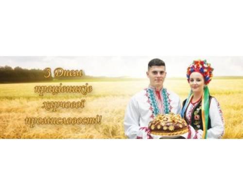 20 жовтня в Україні відзначається  День працівників харчової промисловості.