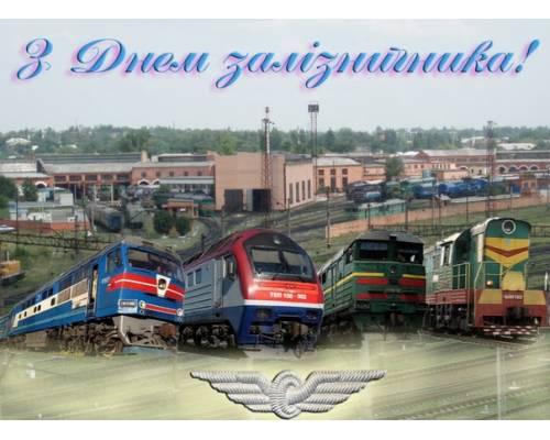 4 листопада в Україні відзначається День залізничника.