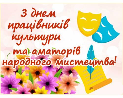 9 листопада - Всеукраїнський день працівників культури та аматорів народного мистецтва