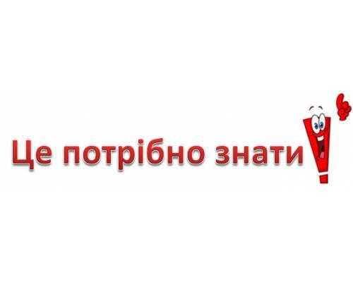 Повідомлення Люботинського міського лабораторного відділення Нововодолазької філії  ДУ «Харківський ОЛЦ МОЗ України»