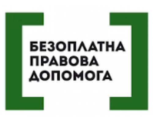 Люботинське бюро правової допомоги інформує