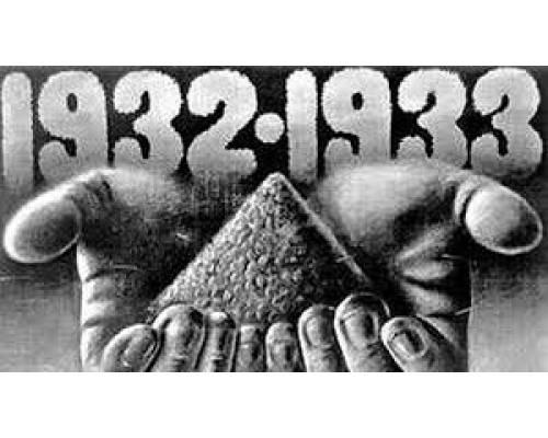 22 листопада-День пам'яті жертв Голодомора.