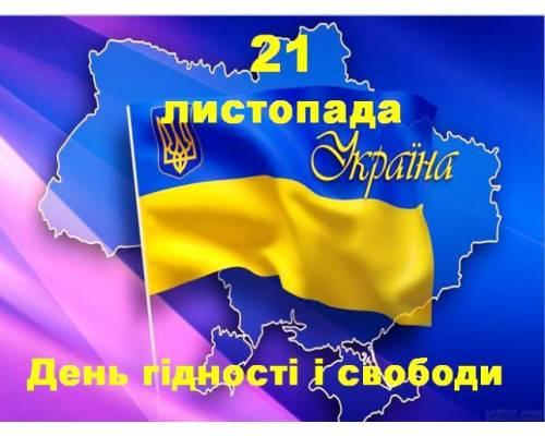 21 листопада Україна відзначає День Гідності та Свободи