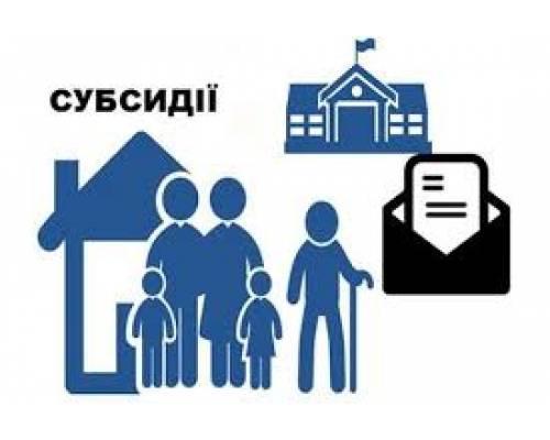 Важлива інформація щодо надання житлових субсидій та пільг на оплату комунальних послуг населенню.