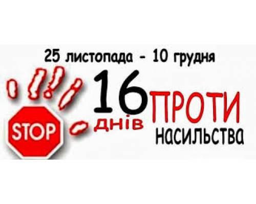 25 листопада - Міжнародний день боротьби за ліквідацію насильства над жінками.