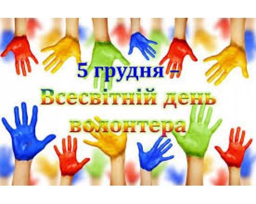 5 грудня міжнародний день добровольців в ім'я економічного та соціального розвитку (день волонтера)