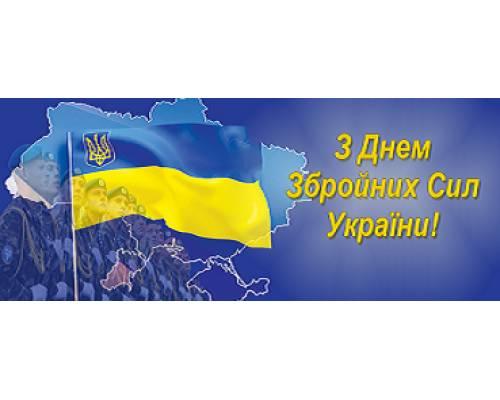 6 грудня – День Збройних Сил України.