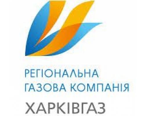 """ВАТ \""""Харківгаз\"""" вперше запрацювали виїзні ЦОКи"""