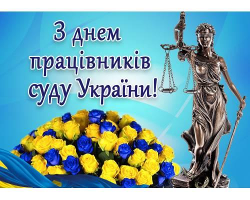 До Дня працівників суду України