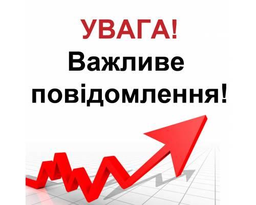 Оголошення щодо погашення заборгованості за енергоносії всім категоріям споживачів м. Люботин