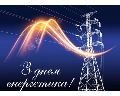 До Дня енергетика