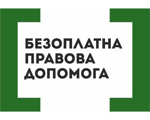 Люботинське бюро правової допомоги