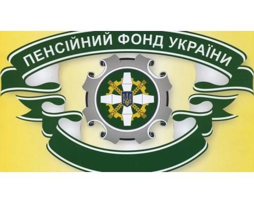 Інформація Пенсійного фонду України